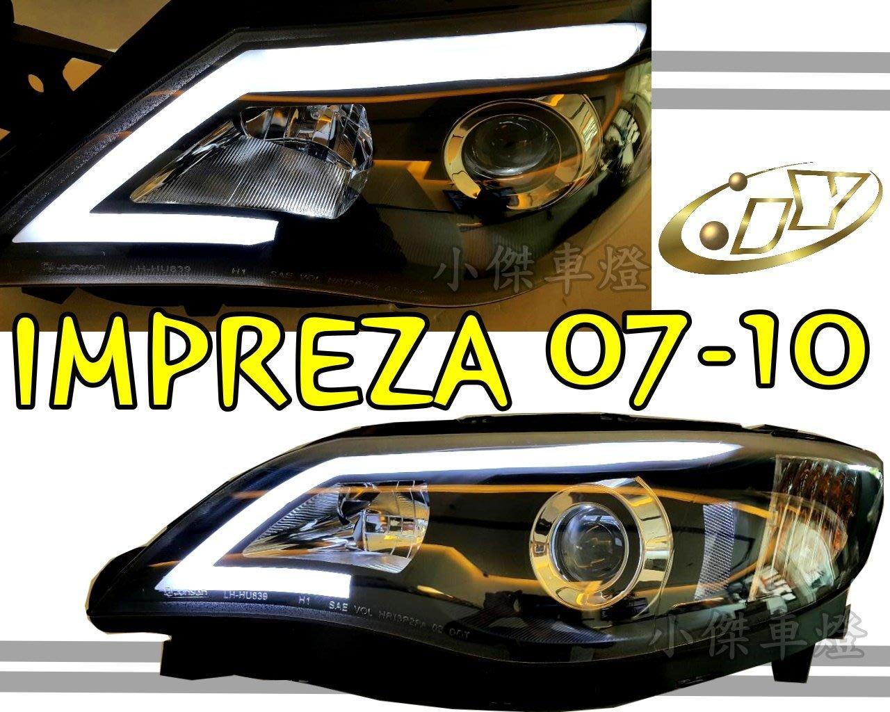 ╣小傑車燈精品╠全新SUBARU IMPREZA WRX GRB GRF STI 導光條 燈眉 R8 魚眼 大燈
