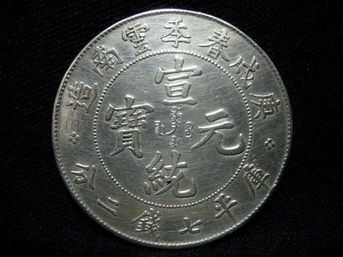 庚戊春季雲南造宣統元寶庫平七錢二分銀幣 -法利堂-直購3000000元.保證真品