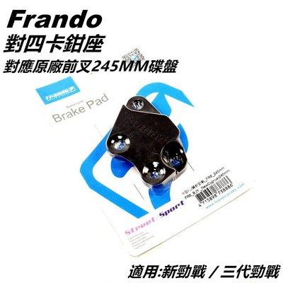 Frando 對四卡鉗座 卡座 卡鉗座 對應原廠前叉 245MM碟盤 適用 新勁戰 二代勁戰 三代勁戰 三代戰 勁戰三代