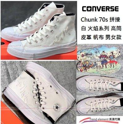 Converse Chunk 70s 白 火焰 系列 高筒 休閒 帆布 皮革 印花 百搭 低調 亮點 情侶 ~美澳代購~