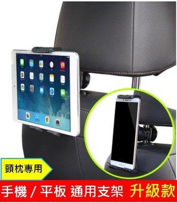 可旋轉平板支架 7~11吋平板 汽車平板架 車用手機架 椅背 後座 頭枕平板架 iPad架 7 8 9.7 10吋 彰化縣