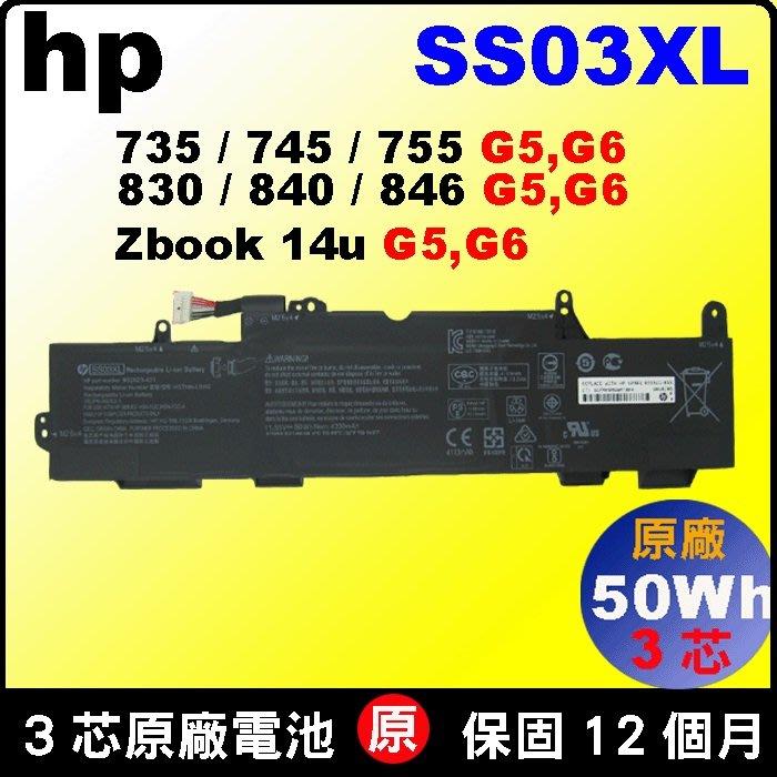hp SS03XL 電池 原廠 惠普 EliteBook 755G6 830G5 830G6 836G5 840G5
