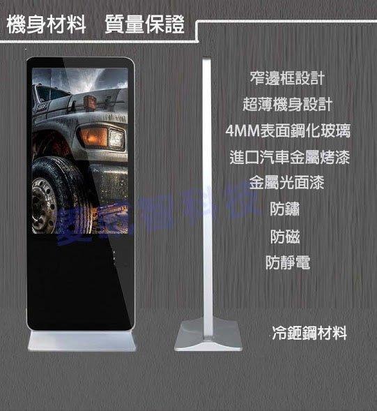 【新潮科技】32吋直立式廣告機《Windows版》導覽機 商場 學校 電梯 電影院 銀行 賣場必備 查詢機 顯示器