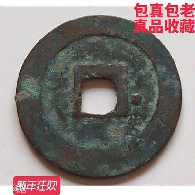 栖凤居 元豐通寶 背右星 保真包老 北宋古幣 古錢收藏 尺寸29/1.8毫米 C2765