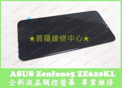 新北/高雄 現場維修 ASUS Zenfone5 全新液晶觸控螢幕 ZE620KL 總成 面板 玻璃