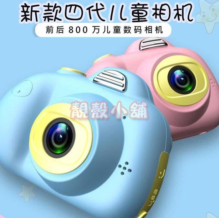 靚殼小舖 BSMI認證【現折100】32G 記憶卡 第四代兒童相機 防摔相機 相機 前後雙鏡頭800萬 拍照 錄影