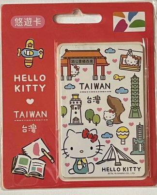 凱蒂貓愛台灣悠遊卡 凱蒂貓愛金卡 凱蒂貓一卡通 三麗鷗悠遊卡 三麗鷗愛金卡 三麗鷗一卡通 Hellokitty&DearDaniel