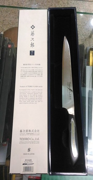 J藤次郎-閃光系列-63層積層鋼-萬用刀 210m/m
