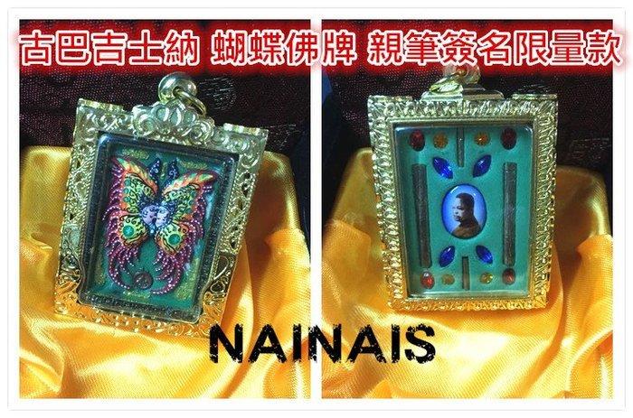 【NAINAIS】泰國佛牌真品 古巴吉士納 蝴蝶佛牌 大模 大師親筆簽名 限量版 人緣魅力<標價再打9折$8900>