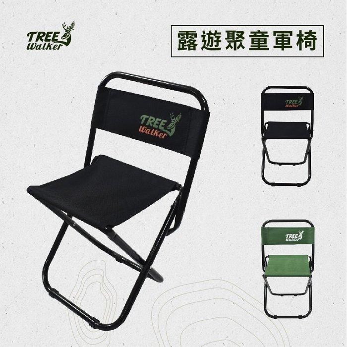 【Treewalker露遊】露遊聚童軍椅 釣魚凳 折疊露營椅 小板凳 休閒椅 椅凳 行軍椅 摺疊椅 登山椅 野餐椅 2色