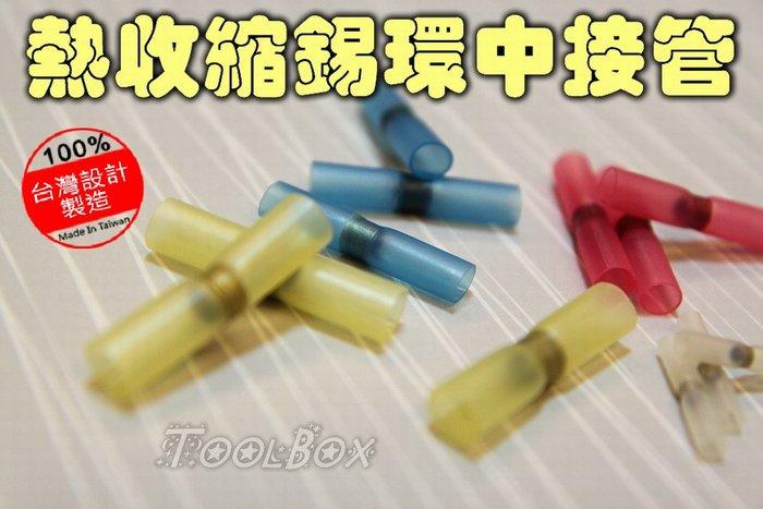 【ToolBox】特價出清~台灣製造【MIT錫環防水熱縮中接管】熱縮套管/防水端子管/熱收縮端子/錫環/防水套/中接管