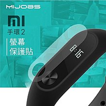 小米手環2  專屬 保護貼 0.1mm PET 高清晰 高透亮 保護膜 防刮 防水 防爆 螢幕貼 2張入 手環