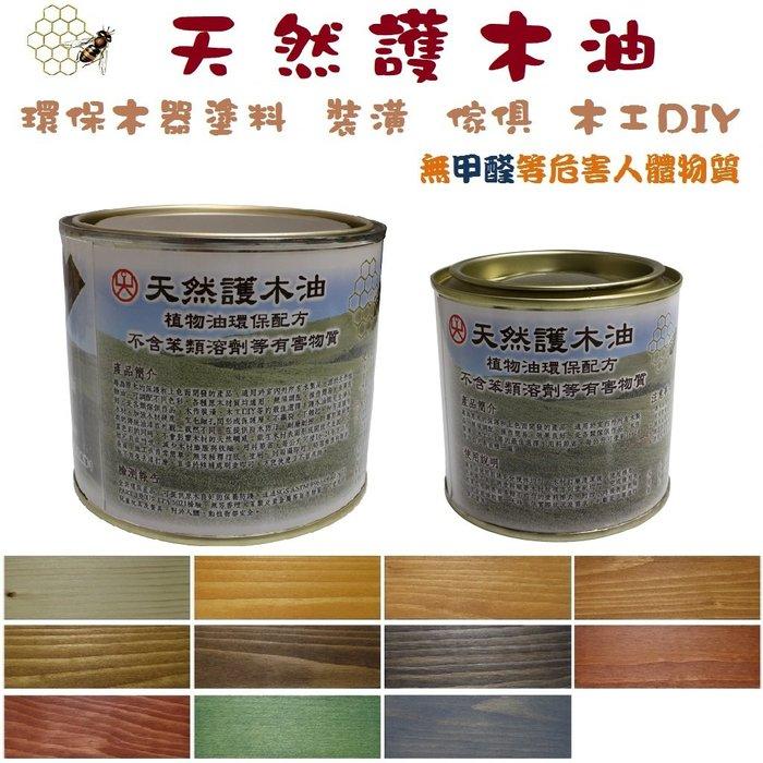 天然護木油 300ml