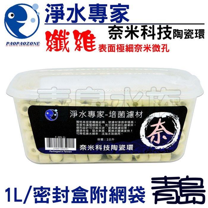 Y。。。青島水族。。。F-305-1L台灣paopaozone泡泡龍-淨水專家 附拉鍊網袋==奈米科技陶瓷環1L買三送一