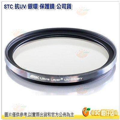 送蔡司拭鏡紙10張 STC 抗UV 保護鏡 銀環 保護鏡 40.5mm 公司貨 銀框 UV鏡 防油 防水