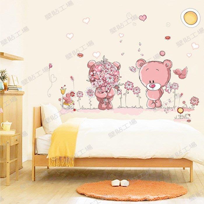 壁貼工場-可超取 三代大號壁貼 無痕壁貼  牆貼 貼紙 粉  可愛小熊   AY7227