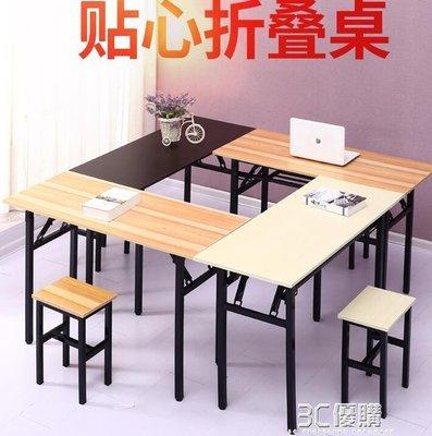 【免運】簡易摺疊桌長方形培訓桌擺攤桌戶外學習書桌會議長條桌餐桌IBM桌HM 【中秋全館免運】【自由拍賣】