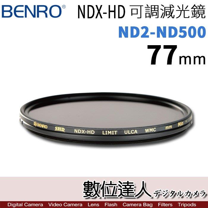 【數位達人】BENRO 百諾 SD NDX-HD LIMIT ULCA WMC 77mm 可調式減光鏡