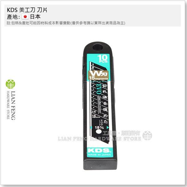 【工具屋】*含稅* KDS 美工刀 刀片 黒刃 LB-10BWH / LB-10BWZ EVO 盒裝-10小盒 L刃15