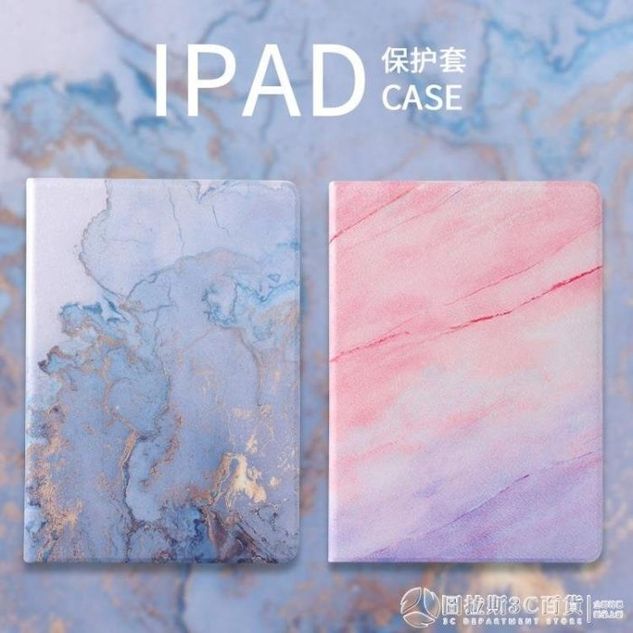 2019新款ipad10.2寸蘋果平板ipad7代迷你2/5保護套4防摔air3英寸6