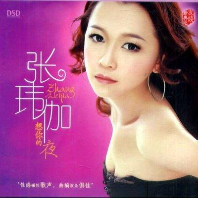 【DSD CD】想你的夜 / 張瑋伽 --- YS888035