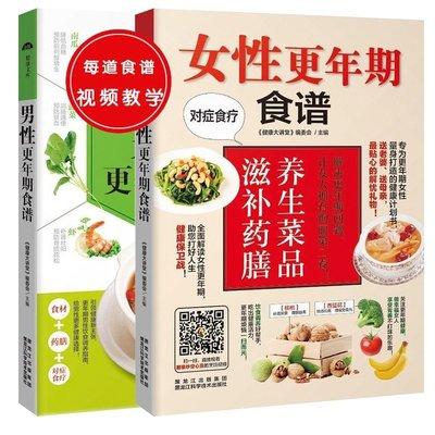 【全套2冊】女性男性更年期食譜健康營養菜譜對癥食療養生食材+藥材+中醫調養對癥食療烹飪更年期調理這樣吃就對了
