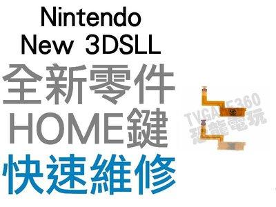 任天堂 Nintendo New 3DSLL HOME鍵排線 按鍵不靈 異常 全新零件 專業維修【台中恐龍電玩】