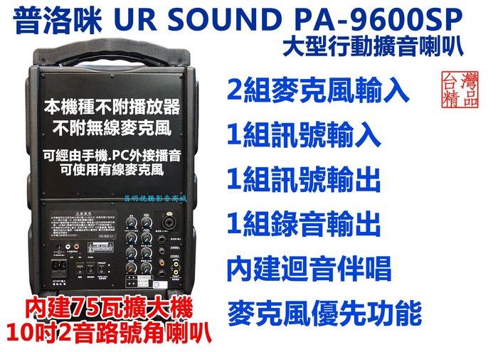 【昌明視聽】普洛咪 UR SOUND PA-9600 SP 內建充電電池 大型移動式擴音喇叭 無播放器及無線麥克風版本