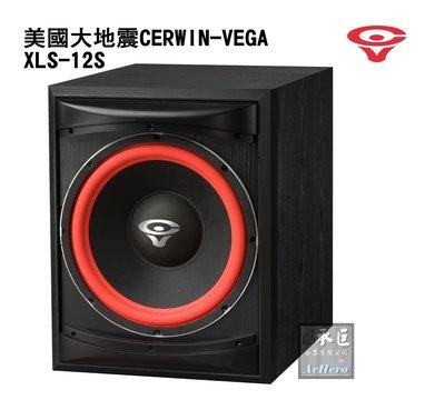 美國大地震CERWIN-VEGA 【XLS-12S】12吋重低音喇叭/支-桃園承巨音響