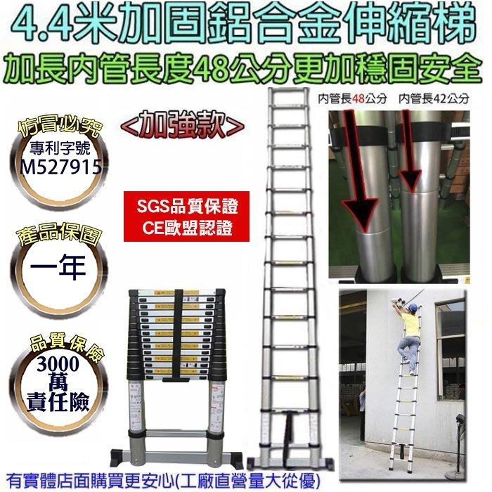 *雲蓁小屋*【22432-118 加強款伸縮梯4.4米(加固)48公分內管長 】內管加長款粗管伸縮梯鋁梯家用梯關節梯一