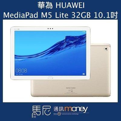 華為 平板電腦 HUAWEI MediaPad M5 Lite Wifi/10.1吋螢幕/32GB(可搭配門號)【馬尼】