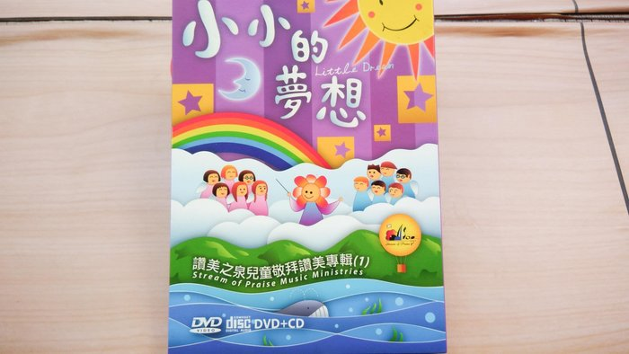 ## 馨香小屋--讚美之泉 兒童敬拜讚美專輯 (1) 小小的夢想 (CD+DVD) 雲上太陽 滿有能力