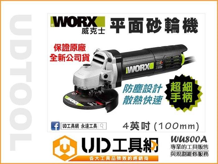 @UD工具網@ 威克士 4英吋 手提砂輪機 WU800A 手持式砂輪機 電動砂輪機 電動角磨機 散打機 平面砂輪機