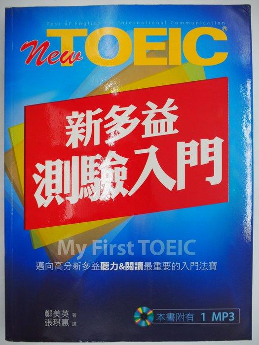 【月界二手書店】New TOEIC新多益測驗入門(附MP3光碟)_鄭美英_張琪惠_知英文化_原價480〖語言考試〗AHF