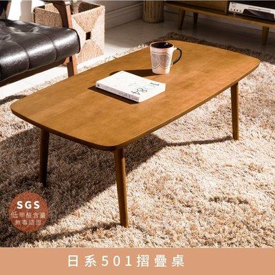 【myhome8居家無限】日系系列501淺胡桃色全實木摺疊桌