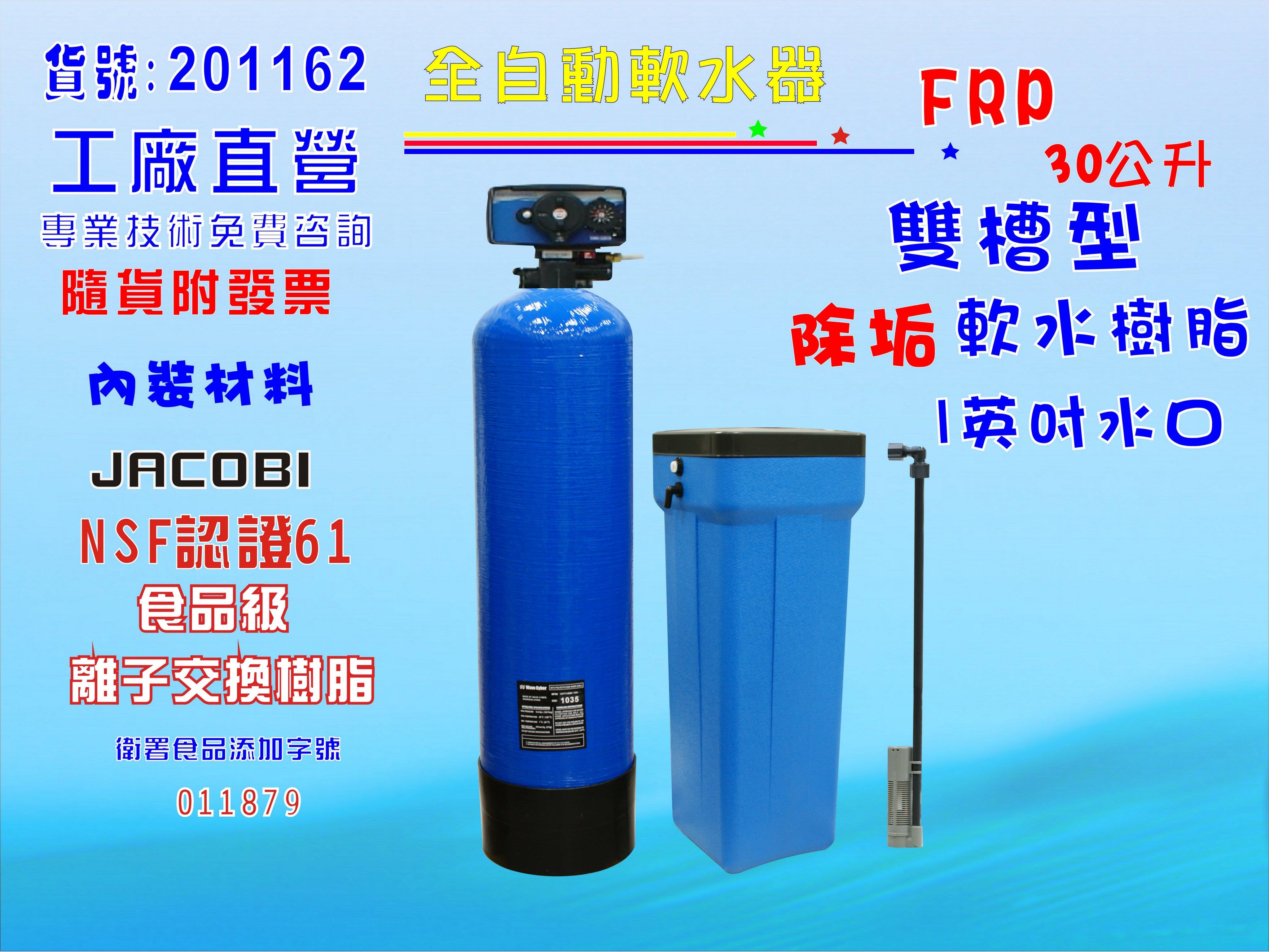 30公升全自動控制軟水器餐飲濾水器淨水器飲水機 RO純水機地下水處理.貨號:201162【七星洋淨水】