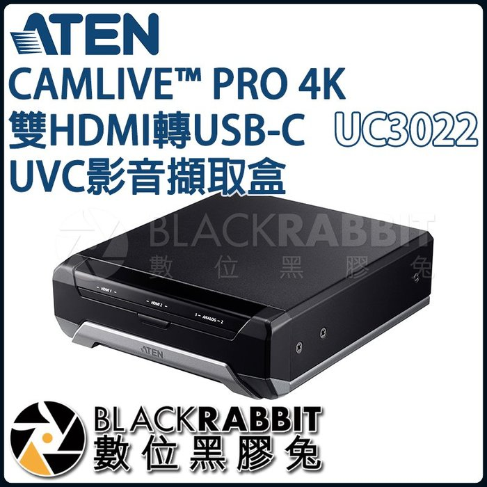 數位黑膠兔【ATEN UC3022 CAMLIVE PRO 4K雙HDMI轉USB-C UVC影音擷取盒 】導播機 直播