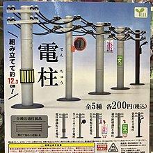 全新 日版 正版 電柱 電線桿 Telegraph Pole 全5種 扭蛋 現貨