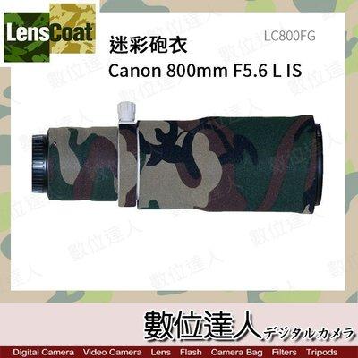 【數位達人】Lens Coat 大砲 迷彩 砲衣 Canon 800mm F5.6 L IS 綠迷彩 生態攝影 打鳥