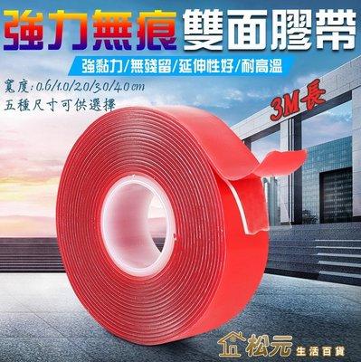 2.0*300cm 壓克力雙面膠 3M長 萬能無痕雙面膠 超強黏力 透明不殘膠【松元生活百貨】