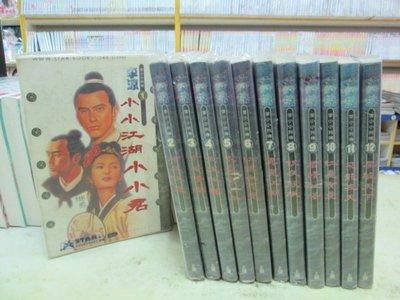 【博愛二手書】武俠 李小小列傳1-12(完) 作者: 李涼   定價1800元,售價450元