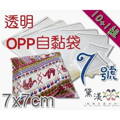 『買10送1包(1100入)。7號OPP自黏袋7*7cm』超透明包裝袋塑膠袋透明自黏袋外包袋【黛渼塑膠】專業包裝材料