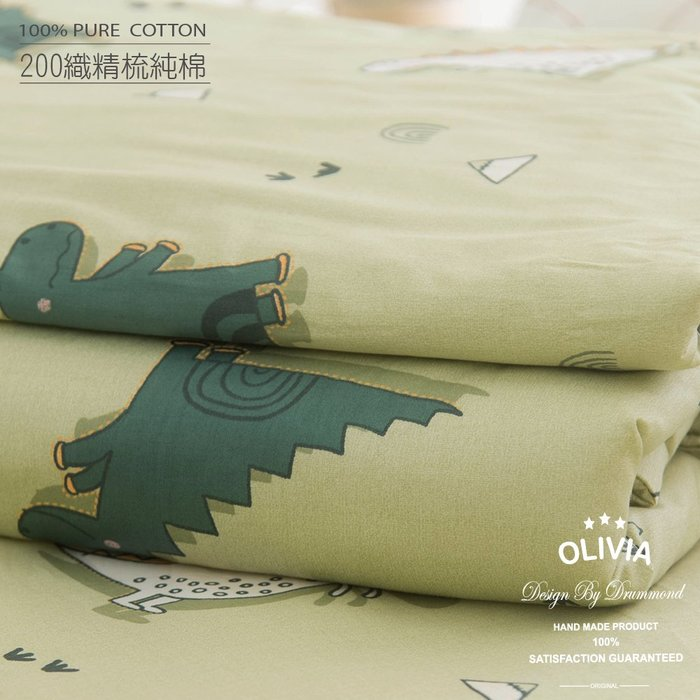 【OLIVIA 】DR320 淘氣恐龍 綠 單人床包夏日涼被三件組  童趣系列  100%台灣製