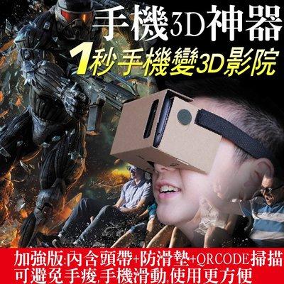 【東京數位】全新google Cardboard 眼鏡 送手機防滑墊+鬆緊固定帶/3D影片/左右分屏/3D遊戲/3D神器