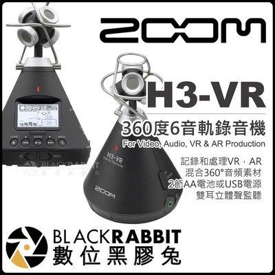 數位黑膠兔【 Zoom H3-VR 360度 6音軌 錄音機 公司貨 】 AR 收音 全景 麥克風 影片 電影 vlog
