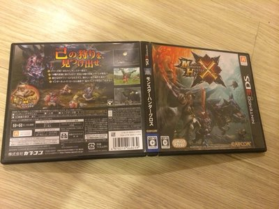 3DS N3DS 魔物獵人X  魔物獵人 X 日版 MONSTER HUNTER X 日機用 MHX 非 4G MH4G