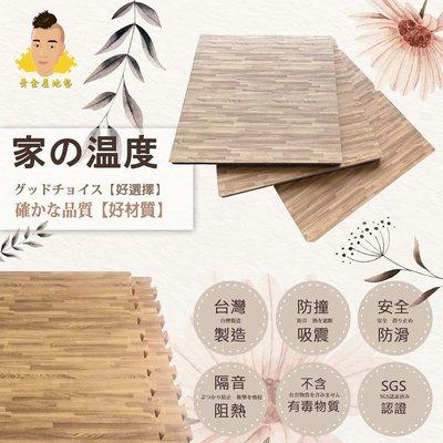 黃金屋地墊95*95*4cm地墊超耐磨拼接木紋 外銷日本 (超耐磨、附3邊條) 遊戲墊 巧拼 床墊 運動墊 睡墊 厚