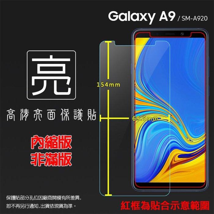 亮面螢幕保護貼 SAMSUNG 三星 Galaxy A9 SM-A920F 保護貼 軟性 亮貼 亮面貼 保護膜 手機膜