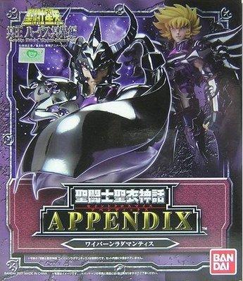 郁峰模型 ~ 聖鬥士聖衣神話 APPENDIX 胸像 天猛星拉達曼迪斯 ~ 代理版 ~