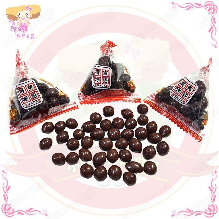 ☆小麻吉家家愛☆粽形米果巧克力風味豆家庭號經濟包125元 巧克力米花糖 米菓巧克力獨立小包裝三角包